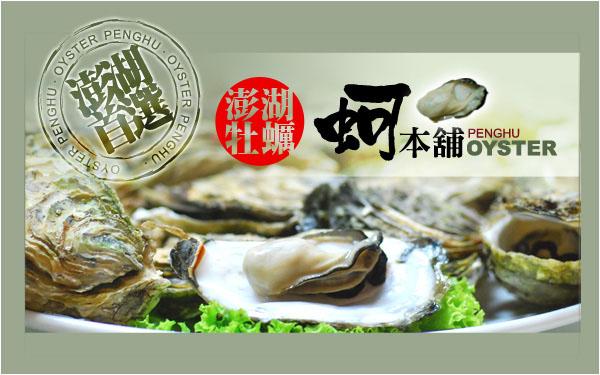 蚵本鋪-澎湖牡蠣